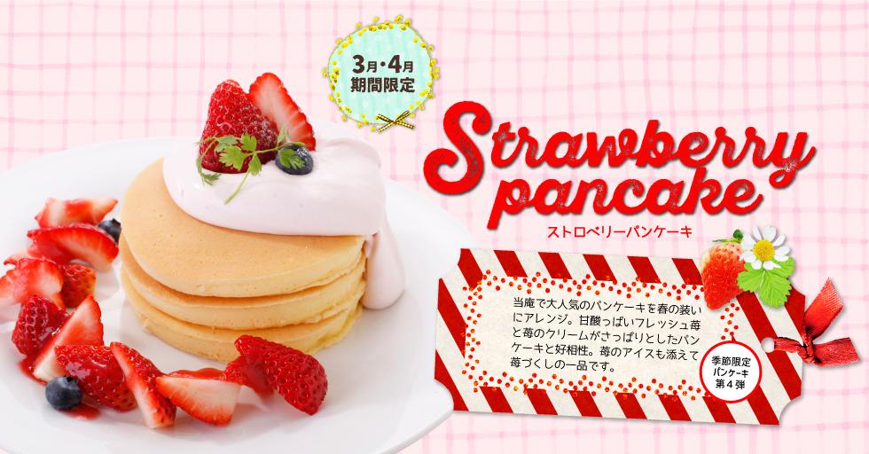 季節のデザート 苺パンケーキ