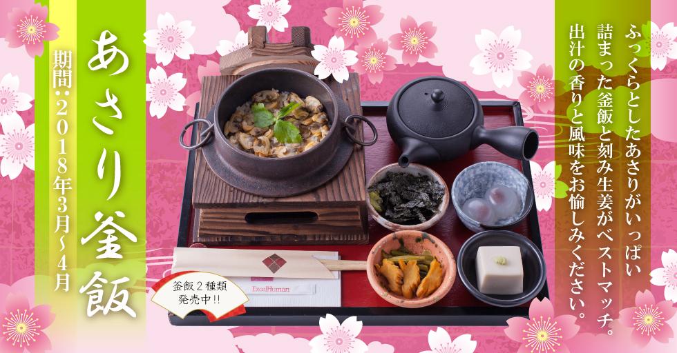 江久庵の釜飯
