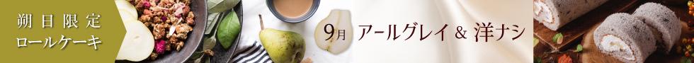 江久庵朔日ロール_アールグレイと洋ナシ