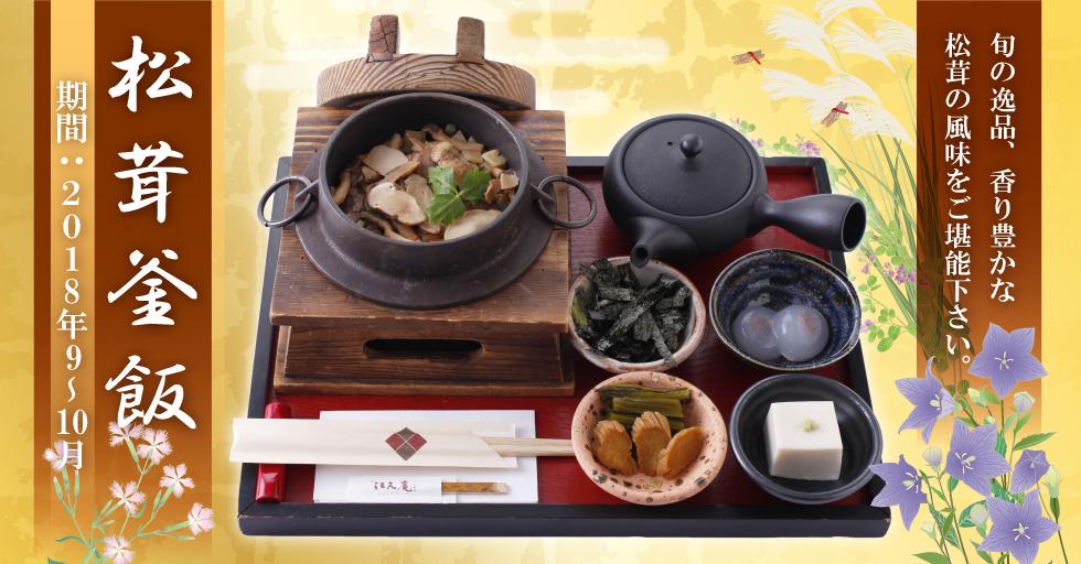 松茸の釜めし写真