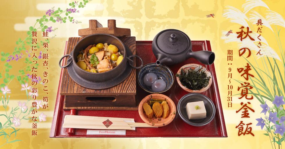 秋の味覚釜飯の写真