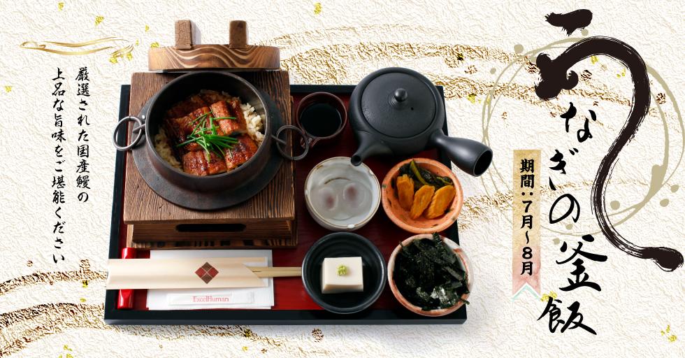 季節の釜飯の写真