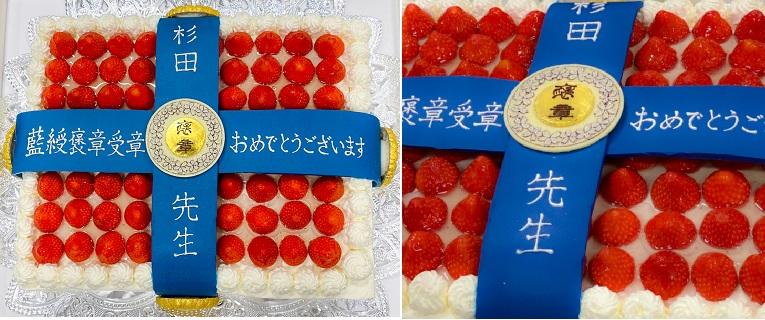 褒章ケーキ2
