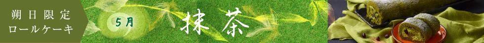 江久庵朔日ロールの写真