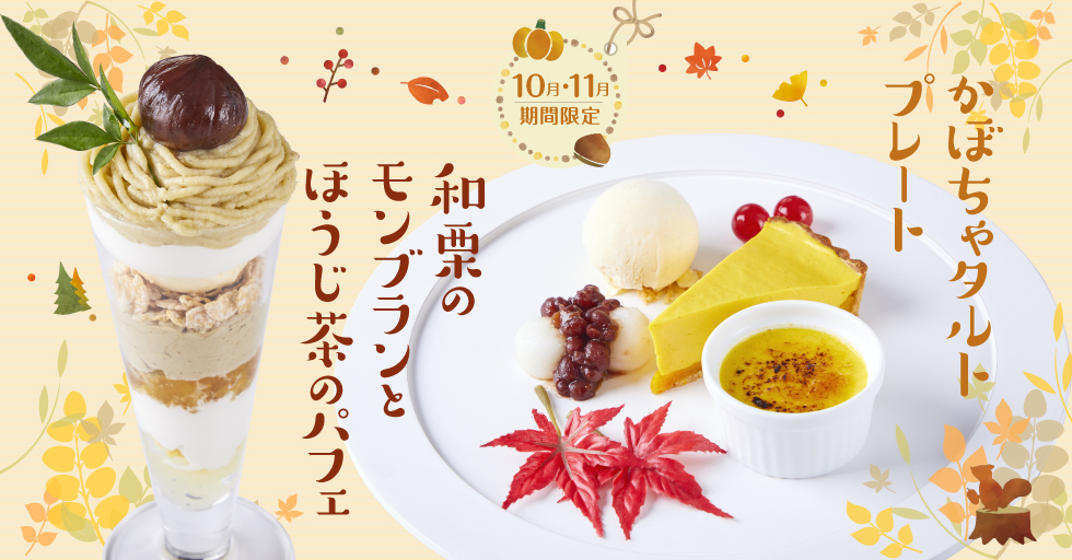 10月11月限定 季節のデザート